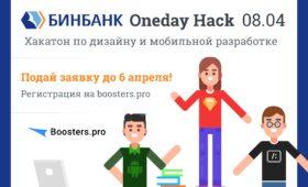Хакатон для мобильных разработчиков и дизайнеров от Бинбанка