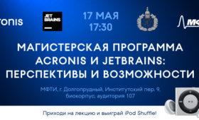 В магистратуре МФТИ откроется новая кафедра от Acronis и Jetbrains