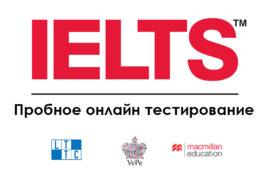 Онлайн-тестирование в формате IELTS для студентов МФТИ