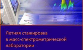 Летняя стажировка Лаборатории ионной и молекулярной физики МФТИ