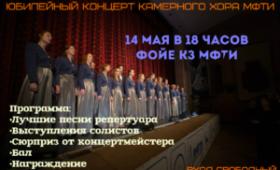 14 мая в КЗ МФТИ состоится юбилейный концерт камерного хора института