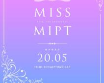 20 мая в КЗ МФТИ состоится финал конкурса «Мисс МИПТ»