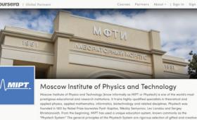 Бесплатные курсы от Coursera для студентов МФТИ