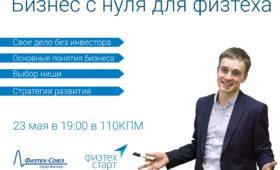 23 мая состоится лекция от основателя образовательной сети «Годограф»