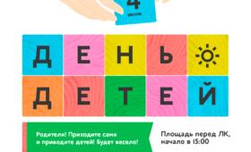 4 июня пройдет развлекательное мероприятие для семей физтехов с детьми