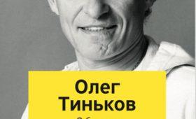 Олег Тиньков на Физтехе 6 июня