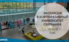 Экскурсия в корпоративный университет Сбербанка 10 мая