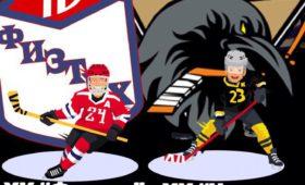 Хоккейный матч Физтех — НИУ ВШЭ
