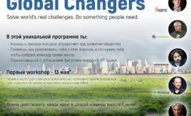 13 мая состоится первый воркшоп  Global Changers