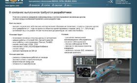 Вакансия разработчика в IT компании «IGA Technologies»