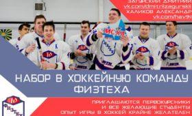 Хоккейный клуб «Физтех» набирает новых игроков