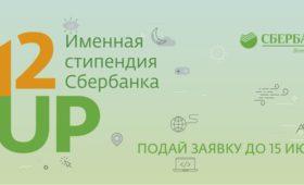 Конкурс идей развития бизнеса от Сбербанка