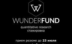 До подачи заявок на стажировку от WunderFund осталось 3 дня