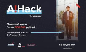 Подача заявок на хакатон A!Hack Summer от Альфа-Банка