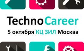 5 октября пройдет карьерный форум TechnoCareer