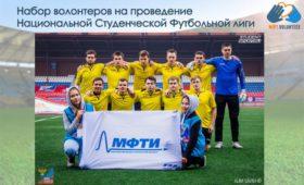 Набор волонтеров на футбольный турнир в МФТИ