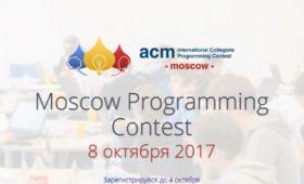 Регистрация на первый этап ACM ICPC