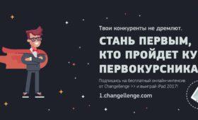 Бесплатный дистанционный «Курс первокурсника» от Changellenge