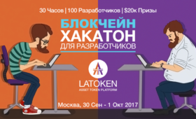 LAToken Блокчейн хакатон в Москве 30.09 — 01.10