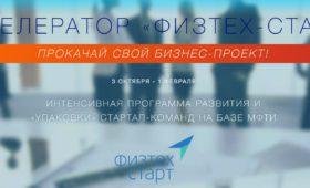 Старт акселерационной программы «Физтех-Старт»