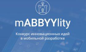 Конкурс инновационных идей в мобильной разработке mABBYYlity