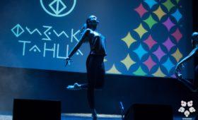 Танцевальный онлайн конкурс от Физики Танца