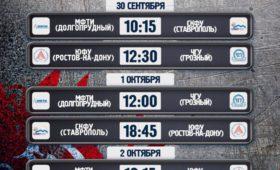 Матчи НСФЛ в Долгопрудном 30.09 — 02.09