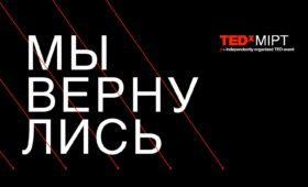 Набор спикеров TEDxMIPT