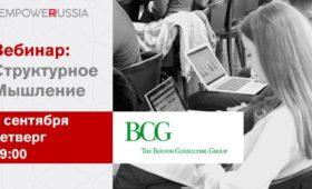 Вебинар «Структурное мышление» от BCG