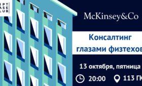 Встреча Кейс Клуба МФТИ 13 октября