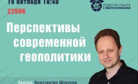 Лекция Константина Шурунова «Перспективы современной геополитики»