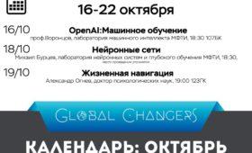 Лекции от Global Changers в МФТИ