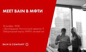 Meet Bain в МФТИ 10-го октября