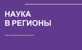 МФТИ запускает образовательный проект «Наука в регионы»
