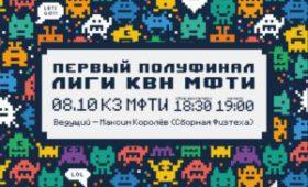 Первый полуфинал Лиги КВН МФТИ 8 октября
