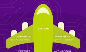 6 октября состоится встреча с представителями компании S7 Airlines