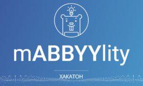 Хакатон от ABBYY в Физтехпарке 7-8 октября