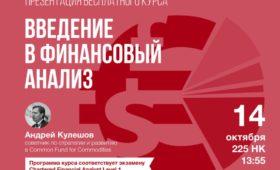 Презентация курса «Введение в финансовый анализ»