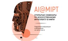 16-го октября стартует цикл семинаров по ИИ
