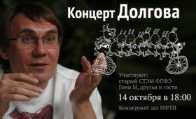Концерт памяти Владимира Долгова