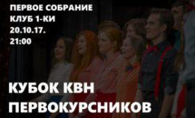 Кубок КВН Первокурсников и Полуфинал Лиги 22 октября