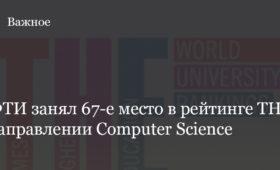 МФТИ попал в топ-100 рейтинга THE по направлению Computer Science