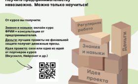 Открытый курс «Технологическое предпринимательство»