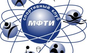 Спартакиада МФТИ 2017