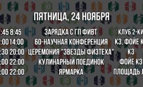 Анонс мероприятий ДРФ в пятницу, 24 ноября