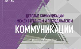 2 ноября пройдет лекция «деловые коммуникации между преподавателем и студентом»