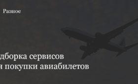 Подборка сервисов для покупки авиабилетов