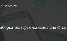 Подборка telegram-каналов для физтехов