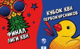 2 и 3 декабря в  Концертном зале МФТИ пройдут Кубок КВН Первокурсников и финал 10-го сезона Лиги КВН Физтеха