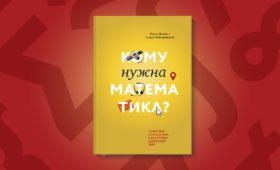Книга А. Райгородского и Н. Литвак в шорт-листе премии «Просветитель»